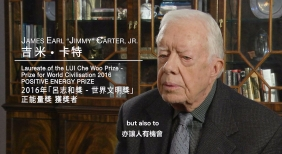 "LUI Che Woo Prize – Prize for World Civilisation Positive Energy Prize Laureate James Earl ""Jimmy"" Carter, Jr."