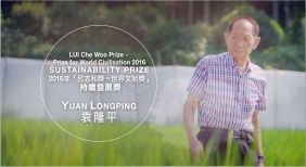 The LUI Che Woo Prize – Prize for World Civilisation Sustainability Prize Laureate YUAN Longping