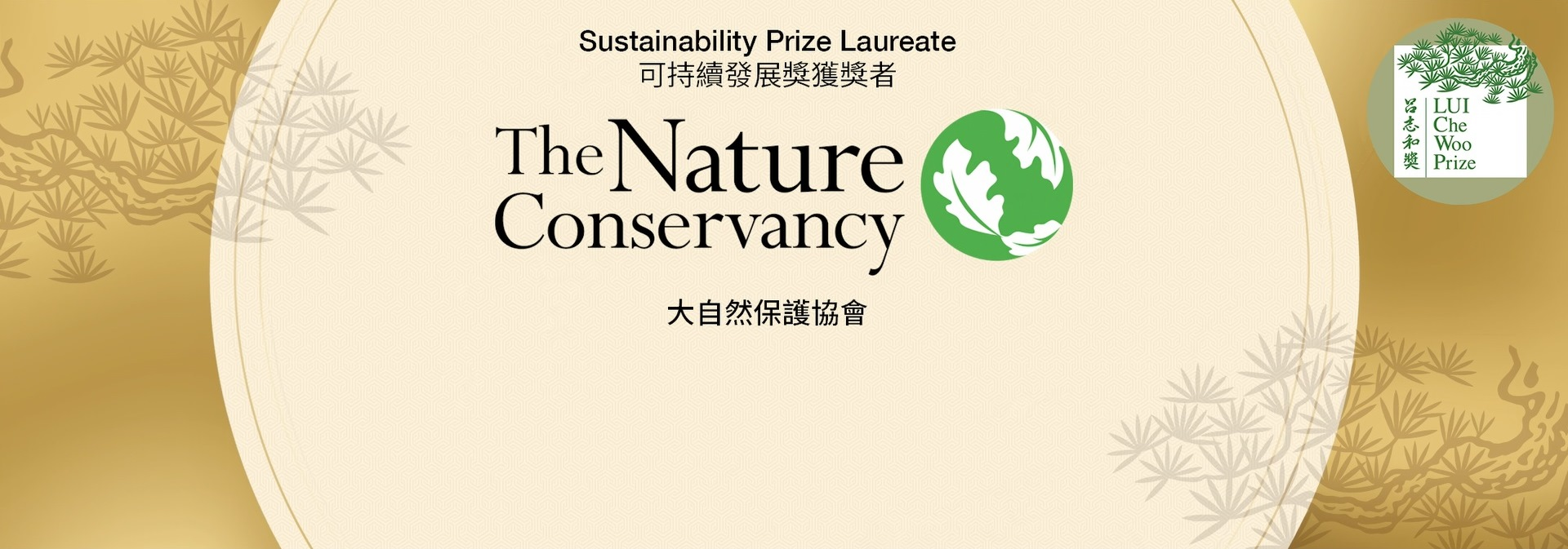 Sustainability Prize 2019 Laureate The Nature Conservancy (Full Version)