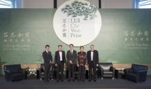 LUI Che Woo Prize – Prize for World Civilisation Inaugural Prize Presentation Ceremony