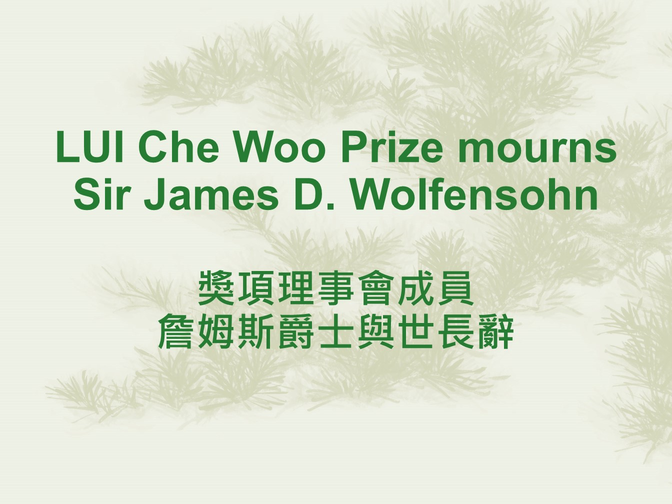 LUI Che Woo Prize mourns Sir James D. Wolfensohn