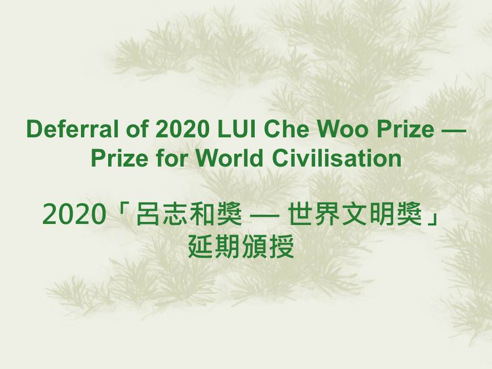 【Public Announcement】Deferral of 2020 LUI Che Woo Prize—Prize for World Civilisation